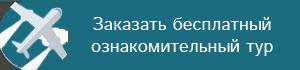 Заказав бесплатный ознакомительный тур в Болгарию у Премиум Проперти, Вы получите всестороннюю поддержку при покупке авиабилетов и оформлении визы