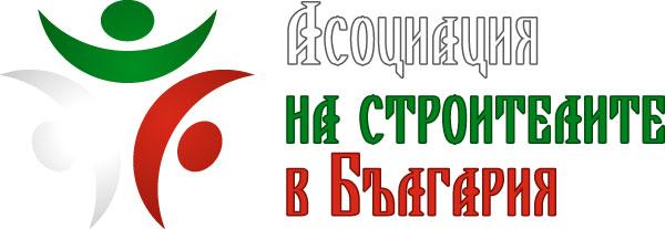 Ассоциация застройщиков Болгарии