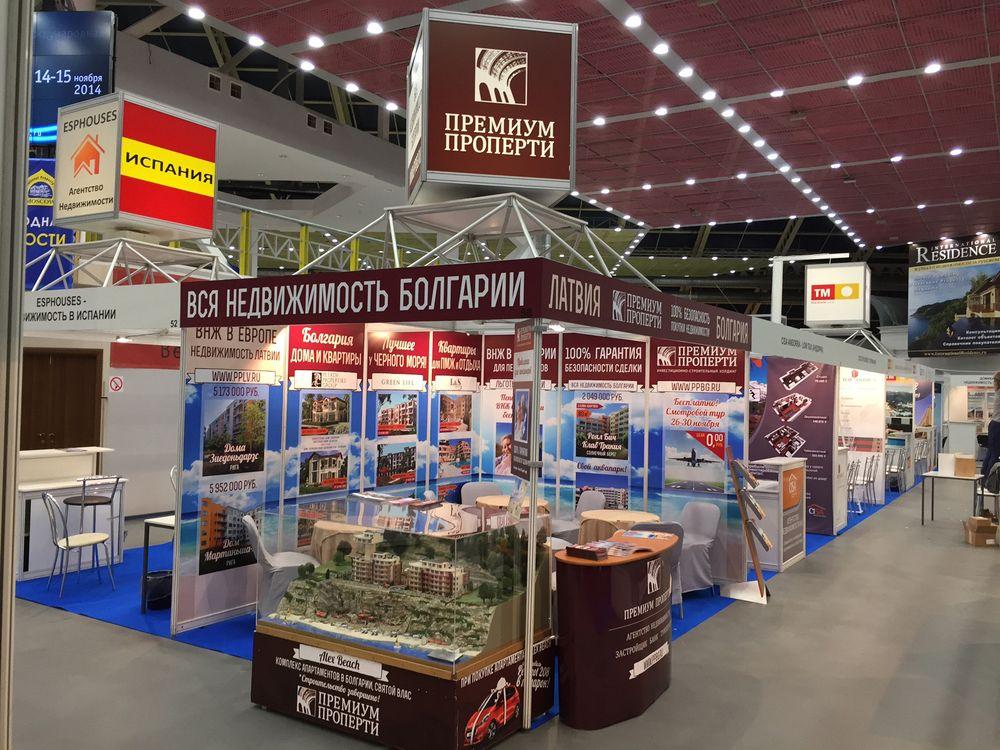 Стенд Премиум Проперти на 23-ей Московской Международной Выставке Недвижимости