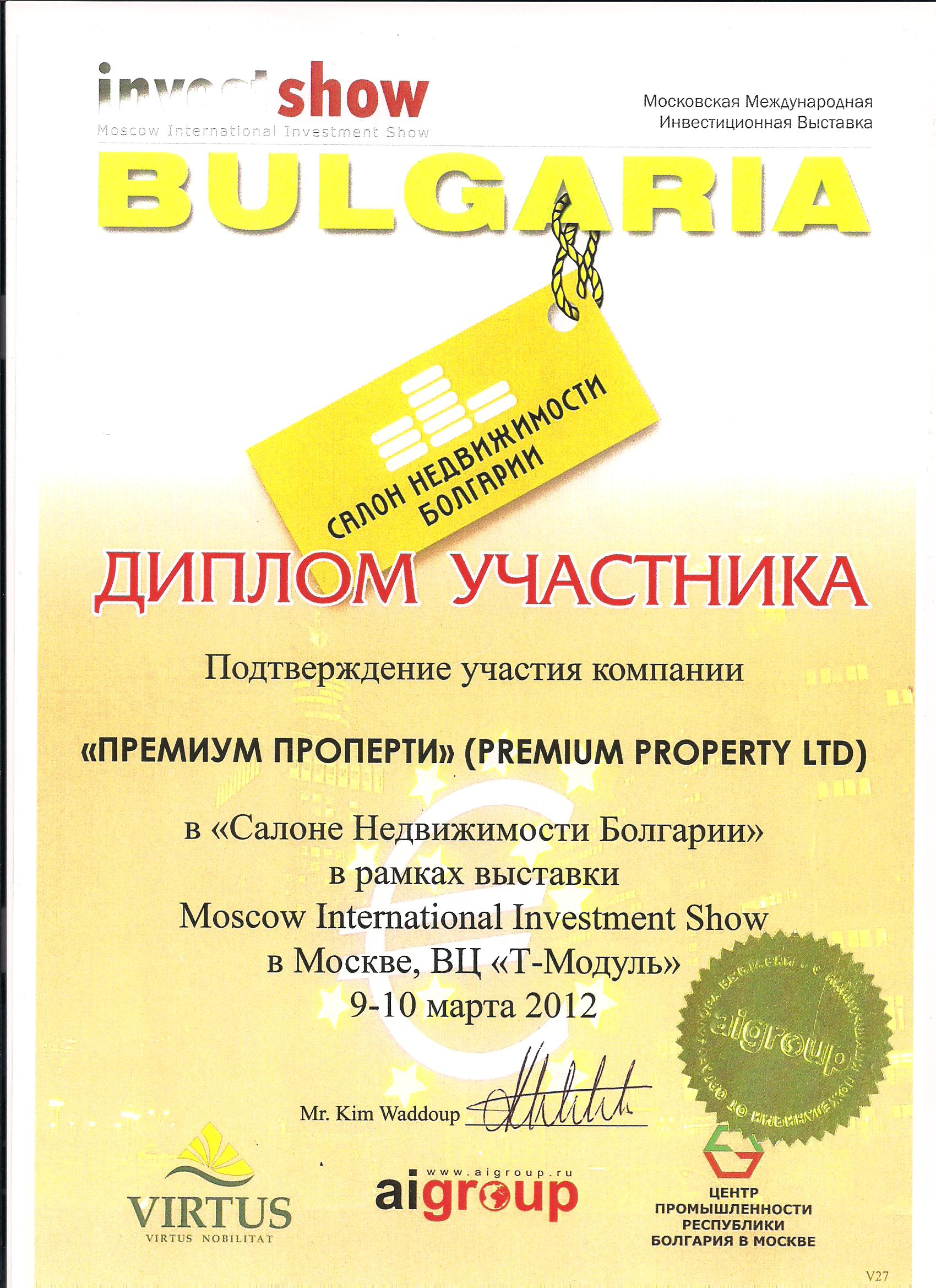 Moscow International Investment Show 2012 (Т-Модуль)