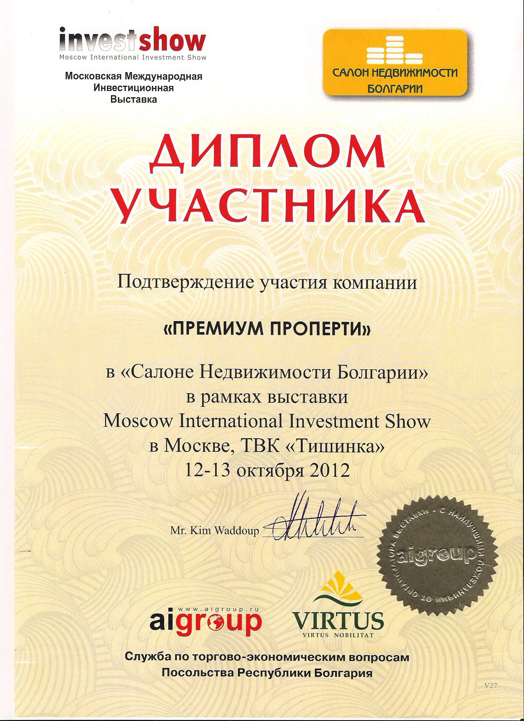 Moscow International Investment Show 2012 (в Тишинке)